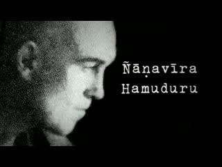 Nanavira-Hamuduru