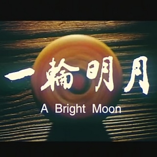 A Bright Moon, the Life of Hong-yi