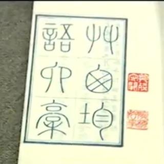 China Cultural Heritage Block Printing.jpg