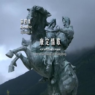 The Love Song of Kangding