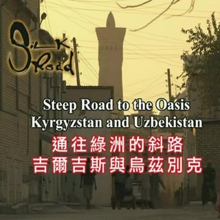 The Silk Road Series 43, Steep Road to the Oasis